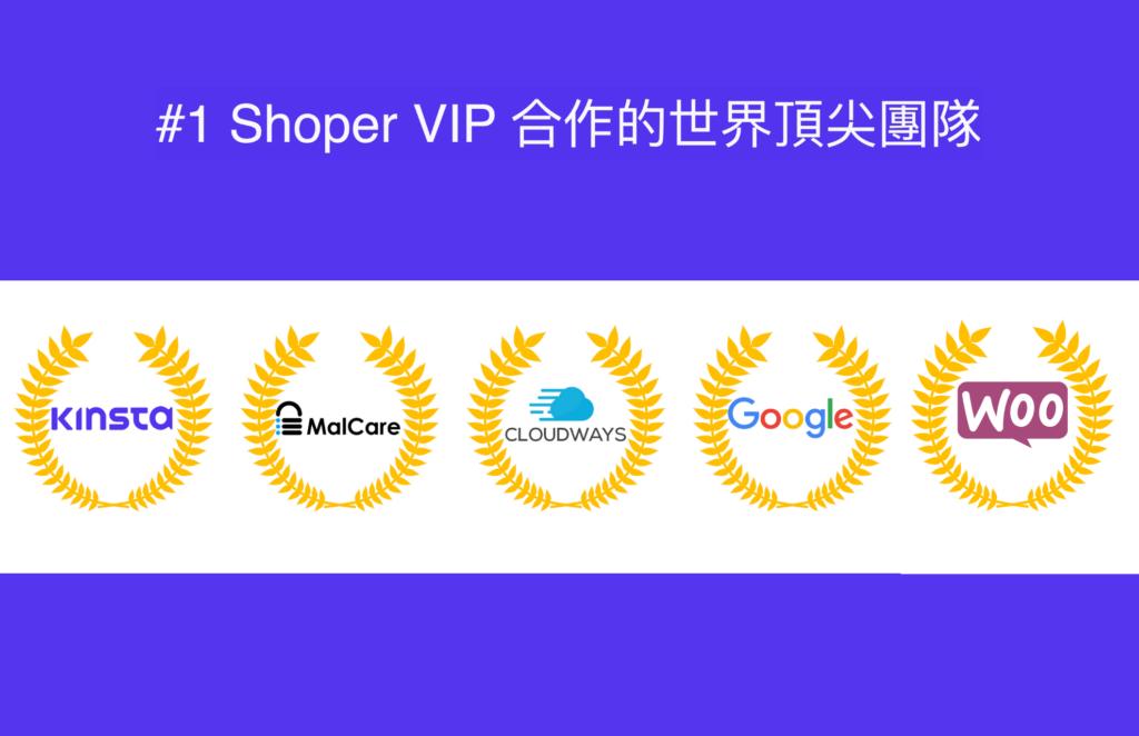 Shoper VIP合作團隊
